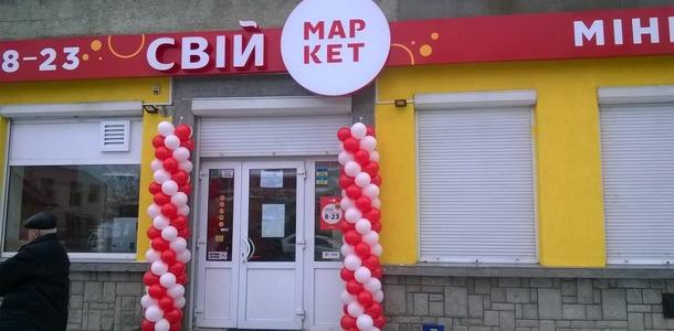 """Мережа """"Свій Маркет"""" відчинила двері 20-ї крамниці!"""