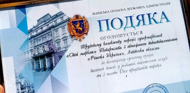 Мережу крамниць «Свій Маркет» нагороджено подякою  Львівської Обласної Державної Адміністрації.