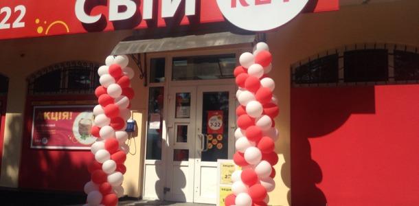 23-ту крамницю «Свій Маркет» успішно відкрито!