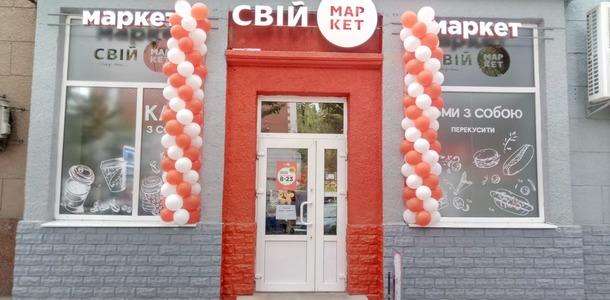 Відкриття нової крамниці м. Львів, вул. Героїв УПА, 76