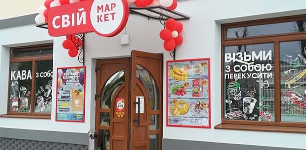 СВЯТО відкриття нової крамнички у місті Добромиль!