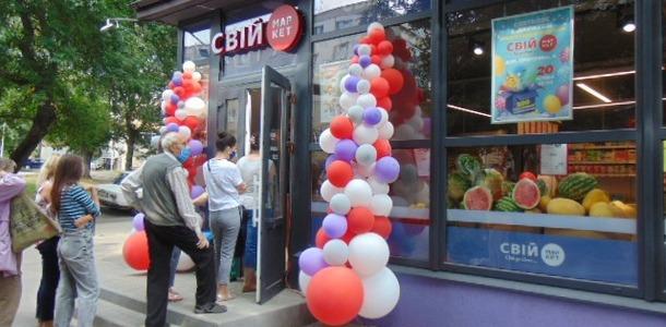 """Відкриття нового магазину """"Свій Маркет""""!"""