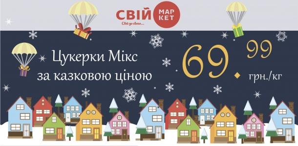 """ЛИСТІВКА """"СВІЙ МАРКЕТ"""""""